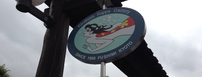 かっぱ天国 黄桜酒場 Kappa Tengoku is one of TAKETAKOさんの保存済みスポット.