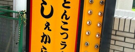 しぇからしか 東灘店 is one of + Kobe.