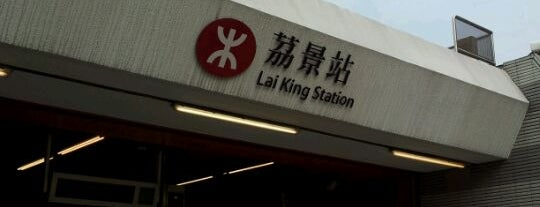 MTR Lai King Station is one of Locais curtidos por Shank.