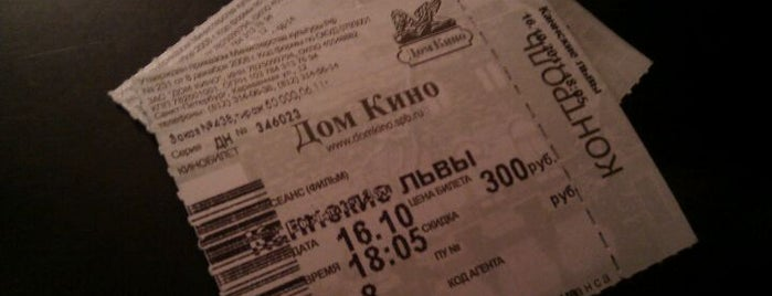 Дом кино is one of mimimi_place.