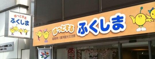 福島県八重洲観光交流館 is one of 全国アンテナショップ巡り (東京都).