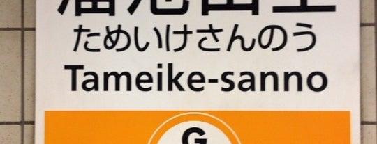 Ginza Line Tameike-sanno Station (G06) is one of Tokyo - Yokohama train stations.