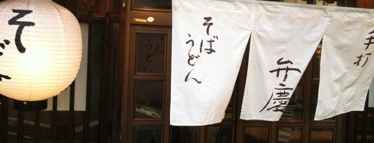弁慶 そば うどん is one of うどん 行きたい.