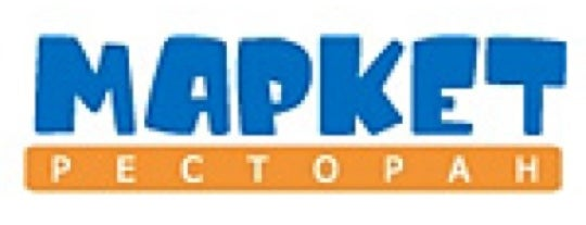 Маркет is one of Resto TOP 100 ресторанов Москвы 2012.