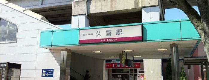 Kuki Station is one of JR 미나미간토지방역 (JR 南関東地方の駅).