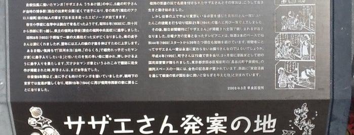 サザエさん発案の地 is one of 広島 呉 岩国 北九州 福岡.