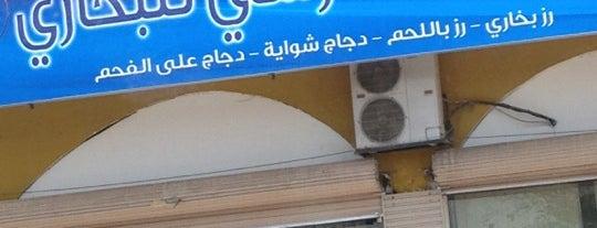 مطعم الفارسي is one of Medina.
