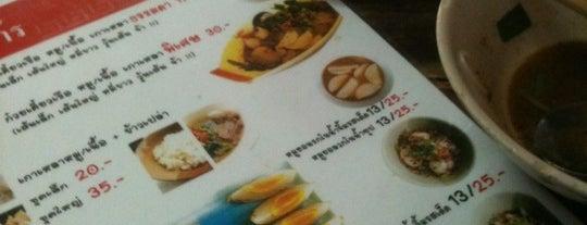 ก๋วยเตี๋ยวตี๋น้อย is one of เชียงใหม่_5_noodle.
