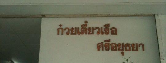 ก๋วยเตี๋ยวเรือศรีอยุธยา is one of BKK_Noodle House_1.