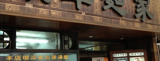 Wing Wah Noodles Shop is one of HK.