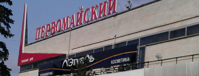 ТЦ «Первомайский» is one of Posti che sono piaciuti a Alexandr.
