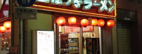 Kannana Tosakko Ramen is one of Lugares favoritos de Tanaka.