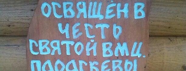 Смоленское Поозерье is one of Lieux sauvegardés par Alexander.