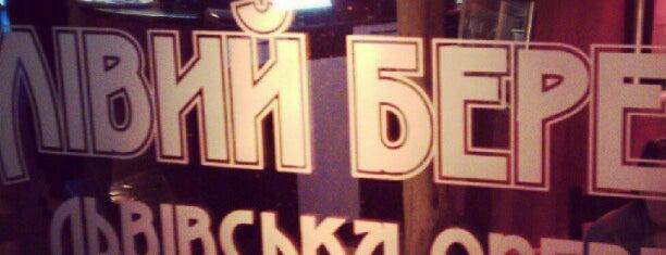 Opera Underground is one of Коли ми у Львовi.