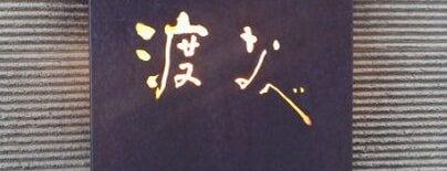 渡なべ is one of 高田馬場ラーメン.
