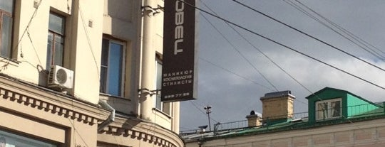 Парикмахерская контора Влада Лисовца is one of Veronikaさんのお気に入りスポット.