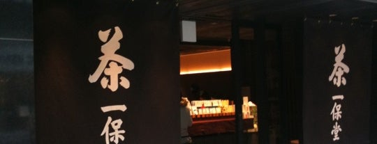一保堂茶舗 is one of Japan List.
