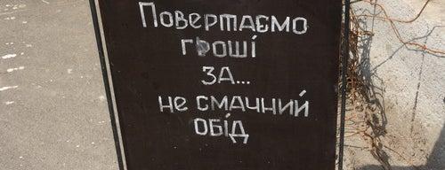 Кнайпа «Сіновал» / Sinoval is one of Kiev TOP Places.