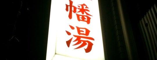 Hachiman-Yu is one of Tokyo - dec 2019-jan 2020.