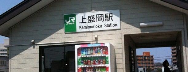 上盛岡駅 is one of JR 키타토호쿠지방역 (JR 北東北地方の駅).