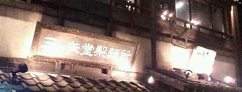 三ツ矢堂製麺 高田馬場店 is one of 高田馬場ラーメン.