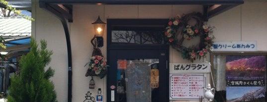 ぱんのみみ is one of 箱根.