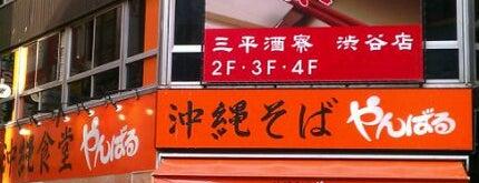 Yanbaru is one of Shibuya.