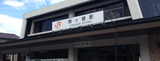 駒ヶ根駅 is one of JR 고신에쓰지방역 (JR 甲信越地方の駅).