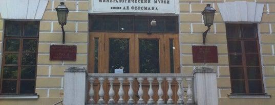 Минералогический музей им. А. Е. Ферсмана РАН is one of moscow museums.