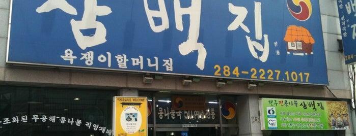 삼백집 is one of 맛집.