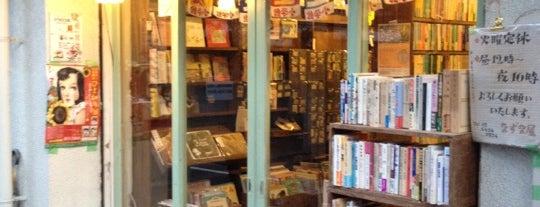 なずな屋 is one of 西荻窪の古本と中古レコード店.