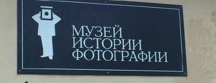 Музей истории фотографии is one of Питер.