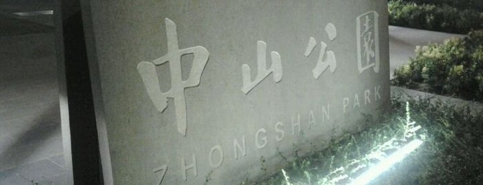 Zhongshan Park   中山公园 is one of Singapore.