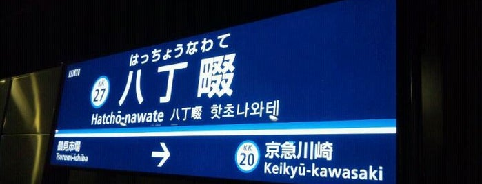 Hatchō-nawate Station is one of JR 미나미간토지방역 (JR 南関東地方の駅).