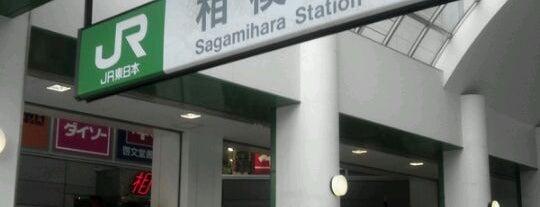 Sagamihara Station is one of JR 미나미간토지방역 (JR 南関東地方の駅).