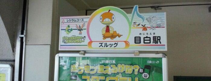 目白駅 is one of JR東日本 ポケモン言えるかな?BW スタンプラリー (2011年).