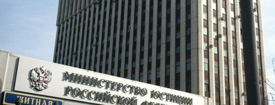 Министерство юстиции РФ is one of Lugares favoritos de Nekit.