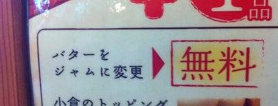 コメダ珈琲店 唐木田店 is one of さっしーのお気に入り.