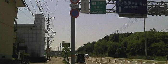 今治北IC is one of 西瀬戸自動車道(しまなみ海道).