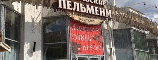 Уральские Пельмени is one of Рестораны.