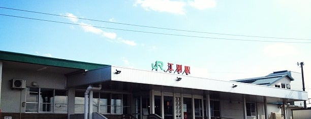 Ebetsu Station (A09) is one of JR 홋카이도역 (JR 北海道地方の駅).
