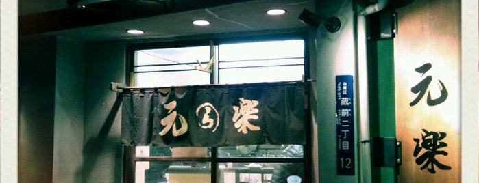 蔵前元楽総本店 is one of Oshiage - Asakusa.