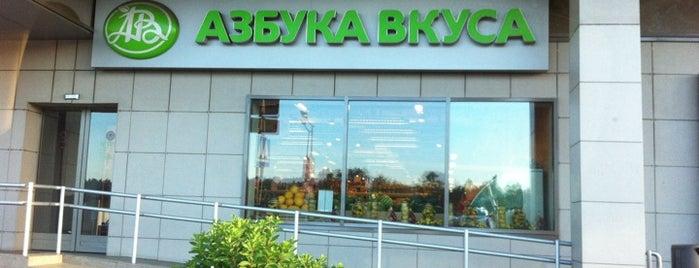 Азбука вкуса is one of Lugares favoritos de Sergey.