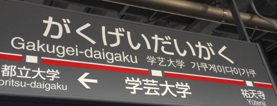 Gakugei-daigaku Station (TY05) is one of Lugares favoritos de まるめん@下級底辺SOCIO.
