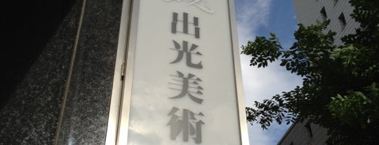 Idemitsu Museum of Arts is one of artartart.