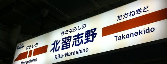 Shin-Keisei Kita-Narashino Station (SL19) is one of Funabashi・Ichikawa・Urayasu.