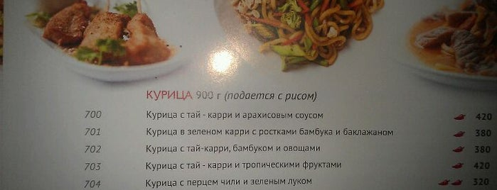 Thai-Express is one of Восточная кухня | Eastern Diner.