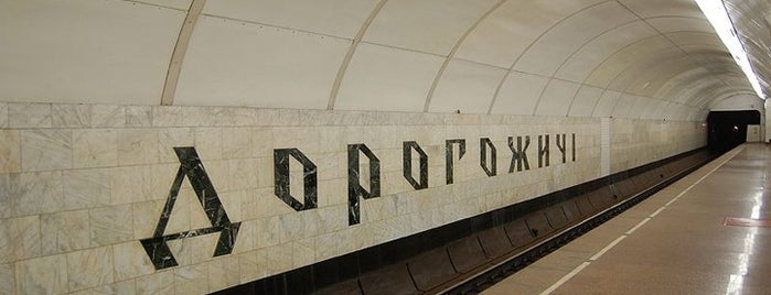 Станція «Дорогожичі» is one of EURO 2012 FRIENDLY PLACES.