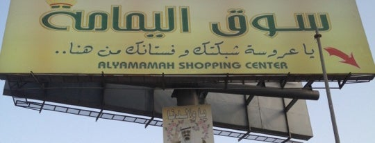 Al Yamama Mall is one of สถานที่ที่ Bandder ถูกใจ.