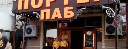 Портер Паб / Porter Pub is one of EURO 2012 FRIENDLY PLACES.